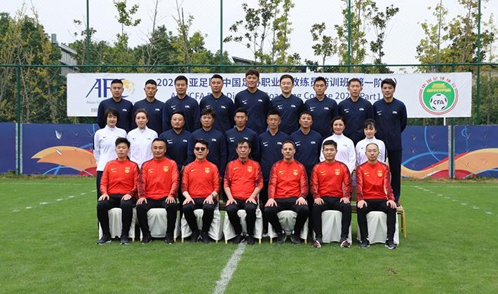 亚足联职业级教练培训班苏州开课,孙继海、孙吉参与学习