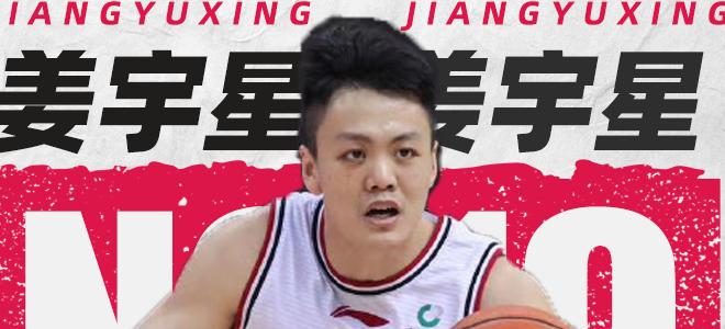 姜宇星当选CBA20大本土球星评选第十九名