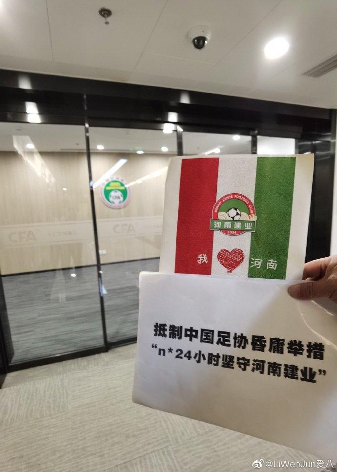 多图流:爱得深沉!河南球迷将抵制标语打到足协办公大楼