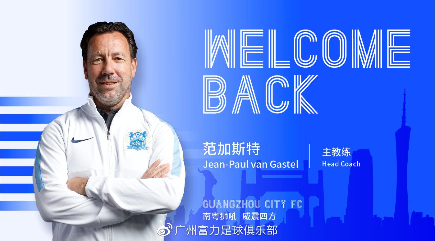 官方:荷兰教练范加斯特正式出任广州城新帅